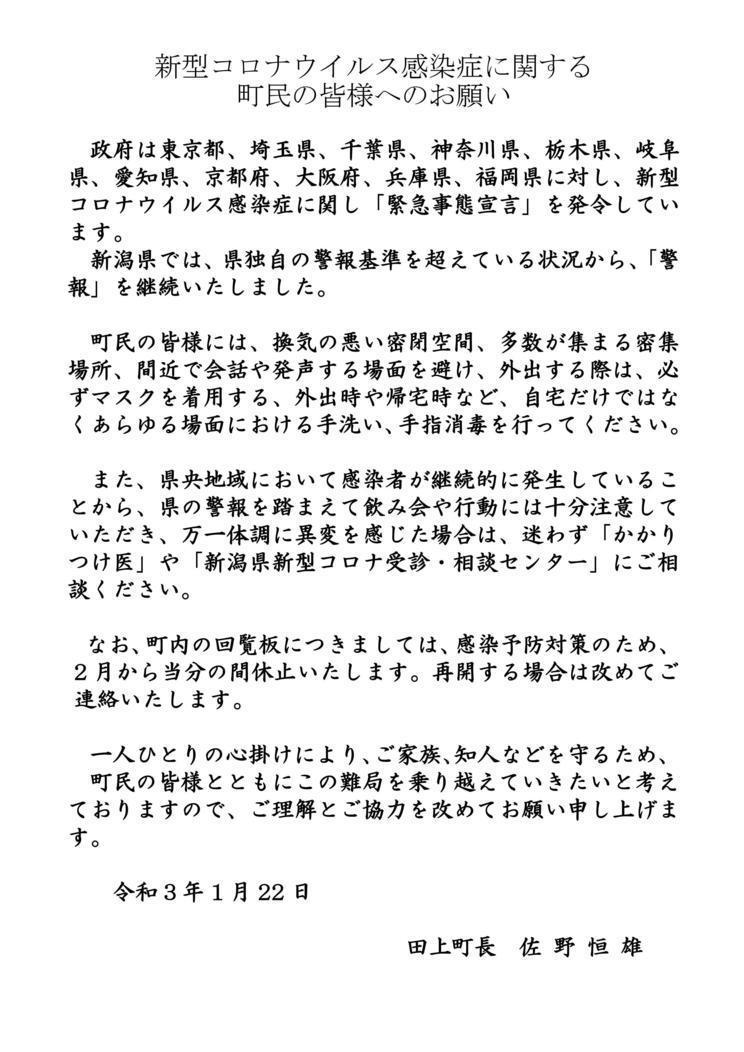 コロナ 情報 県 新潟